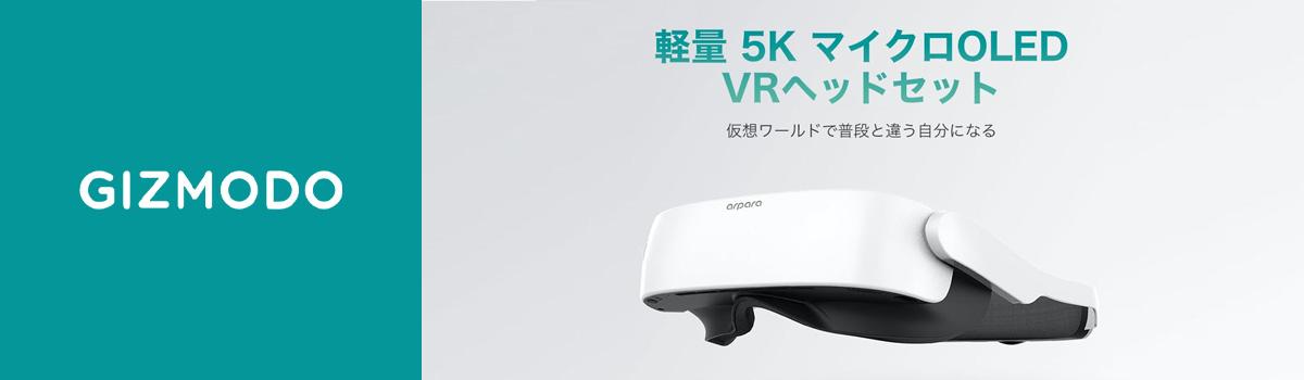 軽いって正義です! わずか200g&5K解像度で、接続デバイスを選ばないVRヘッドセットが日本上陸